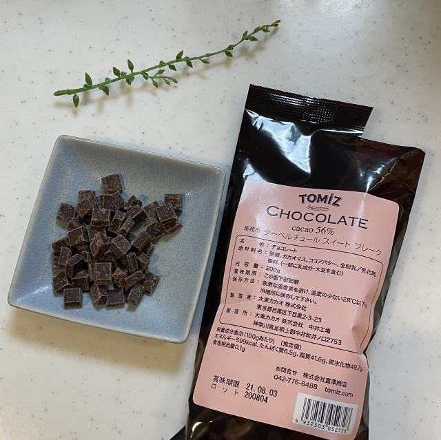 チョコたっぷりのチョココルネ