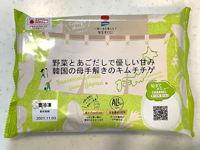 韓国のオモニが指南した本場韓国の味を再現した旨味たっぷりのキムチチゲ3